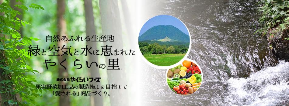 自然あふれる生産地・緑と空気と水に恵まれたやくらいの里。株式会社やくらいフーズ:果実野菜加工品の製造№1を目指して「愛される」商品づくり。
