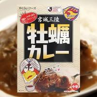 レトルト・ベガッ太プロデュース 宮城三陸牡蠣カレー