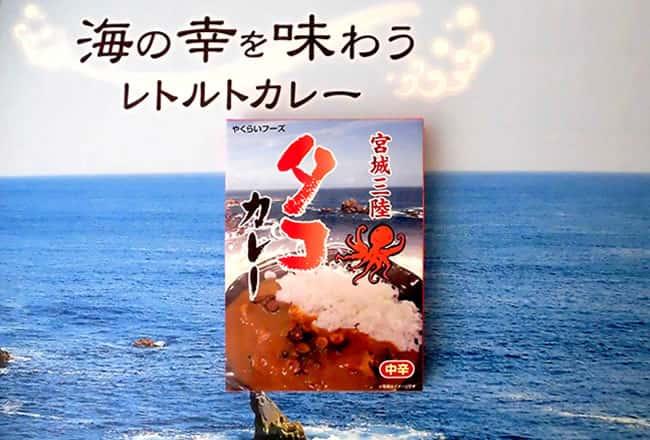 miyagi-tako-curry