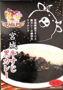 1楽天イーグル牛すじ黒カレー