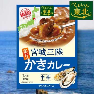 miyagi-sanriku-oyster-curry-catch